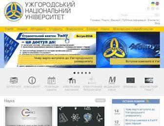 uzhnu.edu.ua screenshot
