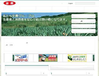 zennoh.or.jp screenshot