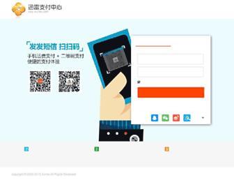 pay.xunlei.com screenshot