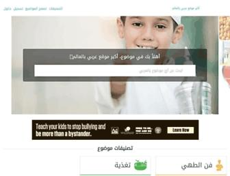 mawdoo3.com screenshot
