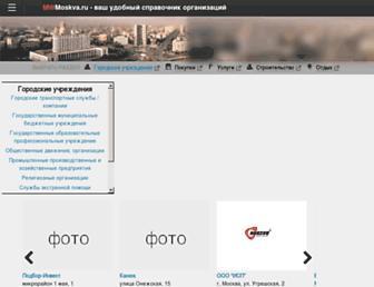 organizacii.mwmoskva.ru screenshot