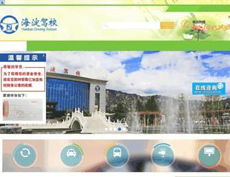 Thumbshot of Haijia.com.cn