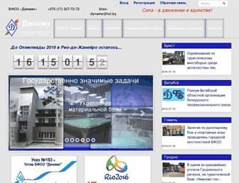 Main page screenshot of dynamo.by