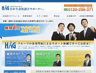 Thumbshot of Hikari-supporter.com