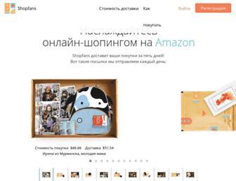 Thumbshot of Shopfans.ru