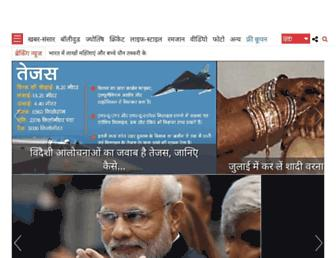 hindi.webdunia.com screenshot