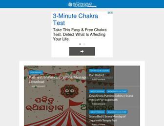 odiaweb.in screenshot