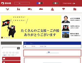Main page screenshot of pref.kumamoto.jp