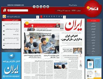 F6534b34b05b41f583e4787b12d6b3da1e8a85d0.jpg?uri=iran-newspaper