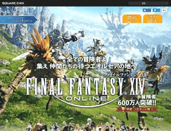 jp.finalfantasyxiv.com screenshot