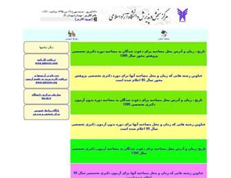 Main page screenshot of azmoon.net