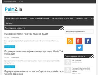 Main page screenshot of palmz.in