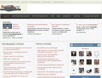 Main page screenshot of radioparty.ru
