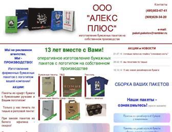 Main page screenshot of vashpaket.ru