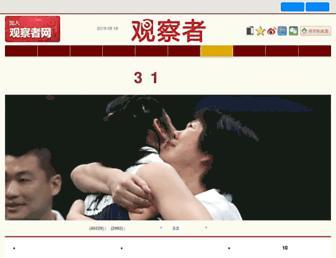 Main page screenshot of guancha.cn