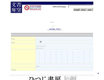 F798f330d5b9284844fb32f02b34dee93639752e.jpg?uri=aozora.gr