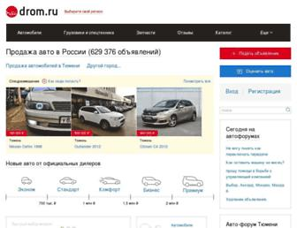tyumen.drom.ru screenshot