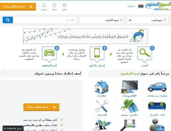 ly.opensooq.com screenshot