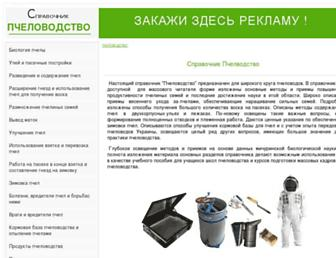 Main page screenshot of beekeeper-manual.com.ua