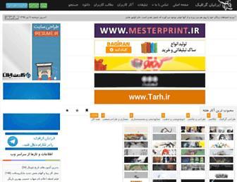 iraniangraphic.com screenshot