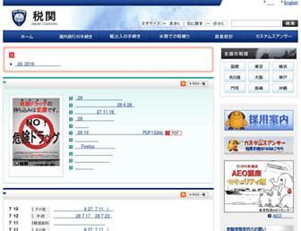 customs.go.jp screenshot