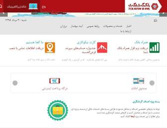 tourismbank.ir screenshot