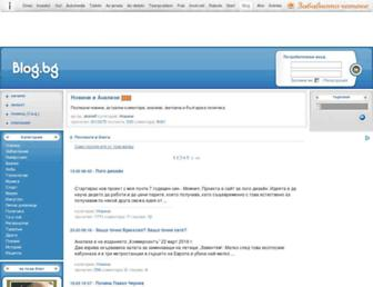 Main page screenshot of stoineff.blog.bg