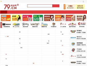 Main page screenshot of 79.cn