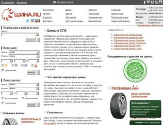 shina.ru screenshot