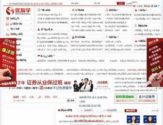 youyixue.com screenshot
