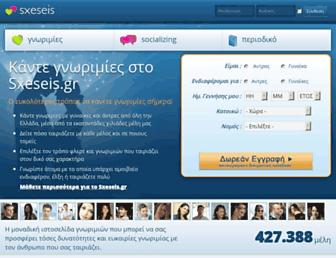 Main page screenshot of sxeseis.gr