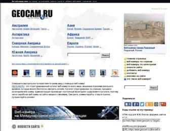 geocam.ru screenshot
