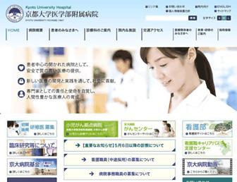 kuhp.kyoto-u.ac.jp screenshot