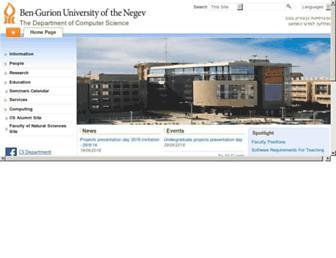 cs.bgu.ac.il screenshot