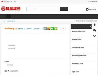 Main page screenshot of waihang.cn