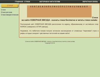 Fa2fe044270ca235aa7bf11f3fc224e43dffd639.jpg?uri=nordicstar
