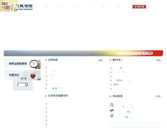 Thumbshot of Alltrust.com.cn
