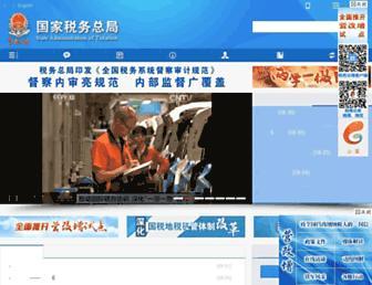Main page screenshot of chinatax.gov.cn