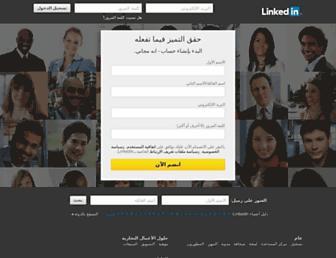 ae.linkedin.com screenshot