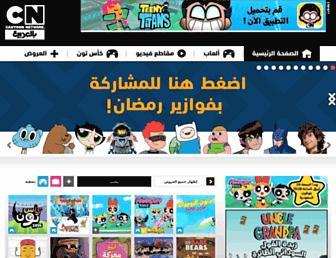 Thumbshot of Cartoonnetworkarabic.com