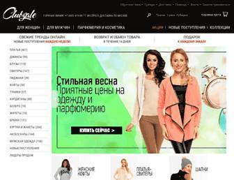 Main page screenshot of club-sale.ru