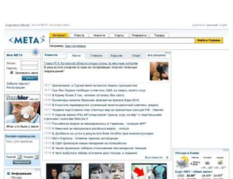Main page screenshot of meta.ua