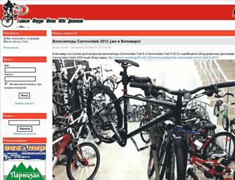 Fb876215cdf9981c5473b0947aa8da0f84cf3f6a.jpg?uri=bike.by.com