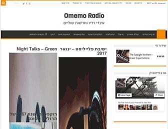 omemo.co.il screenshot