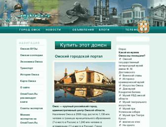 Main page screenshot of omsktown.ru