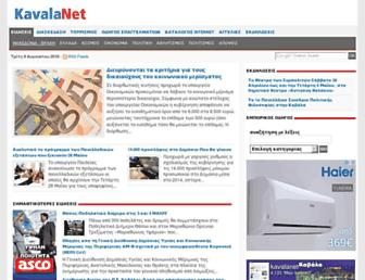 Main page screenshot of kavalanet.gr
