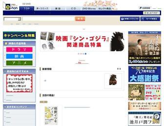 Thumbshot of E-hon.ne.jp