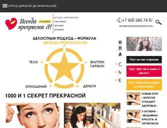 vsegdaprekrasnaya.ru screenshot