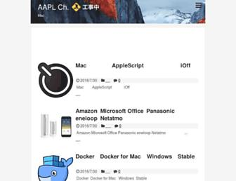 applech2.com screenshot