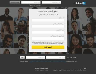 dz.linkedin.com screenshot